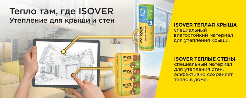 isover_teplo_1200x480_0.jpg